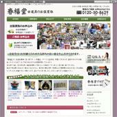 埼玉と東京で古道具・骨董品を出張買取 春福堂