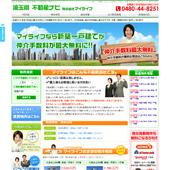 加須市の不動産、新築戸建て マイライフ