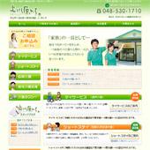 埼玉県熊谷市の高齢者介護施設なら上川原んち