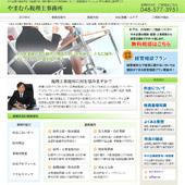 埼玉県行田市・熊谷市の税理士事務所 やまむら税理士事務所