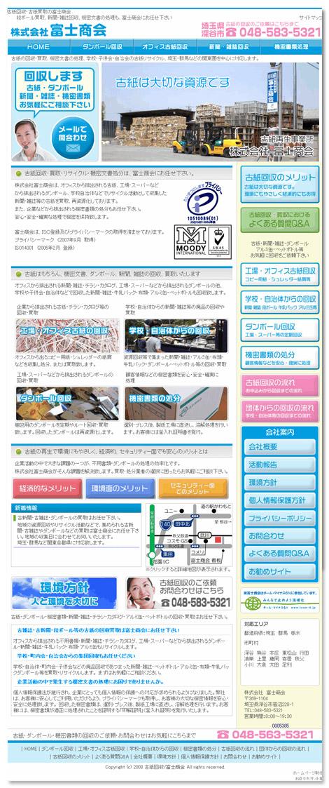 富士商会様 ホームページ制作実績