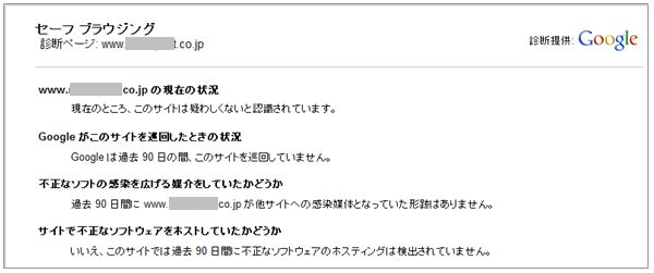 Safe Browsing API