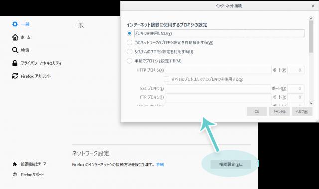 Firefox オプション