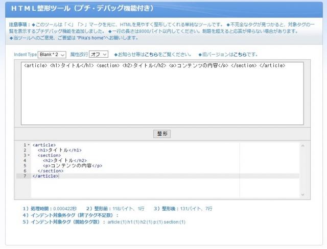 html seikei