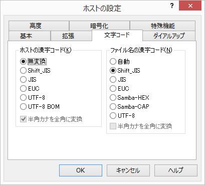 FFFTP ホストの設定
